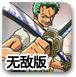 海賊王冒險島v1.0無敵版