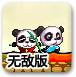 冰火熊猫大冒险2无敌版