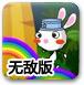 彩虹兔2无敌版