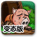 豬豬回家變態版