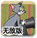 貓和老鼠偷奶酪無敵版