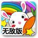 彩虹兔3无敌版