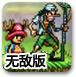 海賊王異域冒險3無敵版