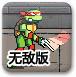 忍者神龜雙重出擊無敵版