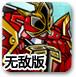 侍战队真剑者2无敌版