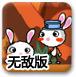 彩虹兔4无敌版