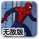 鋼鐵蜘蛛俠無敵版