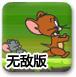 猫和老鼠穿越记无敌版