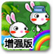 彩虹兔2增强版