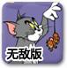 猫和老鼠穿越2神兽篇无敌版
