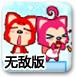 阿(a)狸(li)與(yu)流氓兔歡度聖誕無敵版(ban)