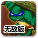 忍者神龟的冒险无敌版