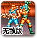 超級魂斗羅(luo)3無敵版