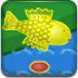 黄金鱼逃生