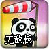熊猫滑翔无敌版