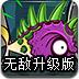 深海变异鱼无敌升级版