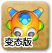格斗小球競技場2變態版