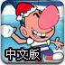动漫明星打雪仗中文版