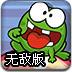 绿豆蛙吃糖果无敌版