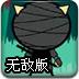 忍者小狗大戰巫師無敵版
