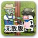 奶牛(niu)大戰僵尸無(wu)敵版(ban)