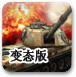 终极火炮2变态版