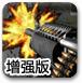 CS氣槍射擊戰2增強版