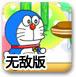 机器猫吃铜锣烧无敌版