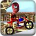 蜘蛛俠騎單車