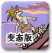 石器時代滑板2變態版