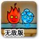 森林冰火人2中文无敌版