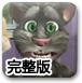 會說話的湯姆貓2完整(zheng)版(ban)