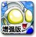 2012奥特曼血战僵尸增强版