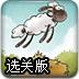 送小羊回家2地底历险篇选关版