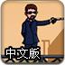 讓子彈飛3中文版