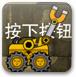卡车装载机2中文版