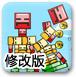 暴(bao)力(li)拆除(chu)3iPhone修改版