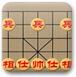 中國(guo)象棋2.0