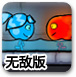 森(sen)林冰(bing)火人3中(zhong)文無敵版