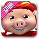 百變豬豬俠動畫片