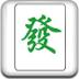 麻將中國龍