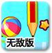 画线铅笔2无敌版