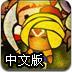 遠古文明戰爭2史詩篇中文版