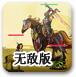 史诗战争4中文无敌版