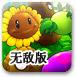 植物大戰僵尸無(wu)敵版(ban)