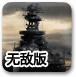 帝国战舰无敌版
